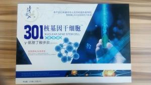 清大九301核基因干细胞-γ-氨基丁酸多肽招商加工定制OEM代加工