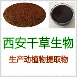 金不换提取物 厂家专业生产天然植物提取物定做浓缩流浸膏