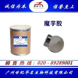 食品级增稠剂魔芋胶 魔芋粉 生产厂家