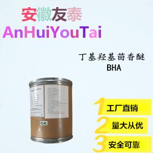 BHA 丁基羟基茴香醚用途用量