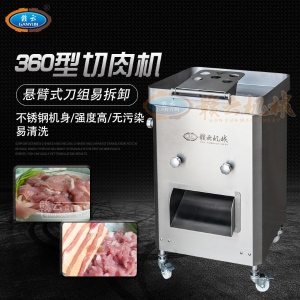 鲜肉切片切丝机厂家直销一次性切肉丝机