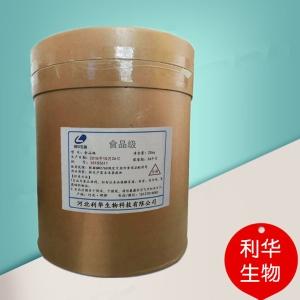 海藻酸鈉(生產廠家)