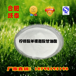 大量供应优质柠檬酸单硬脂酸甘油酯
