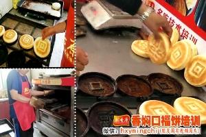 适合开店-香焖口福饼培训服务创业梦想