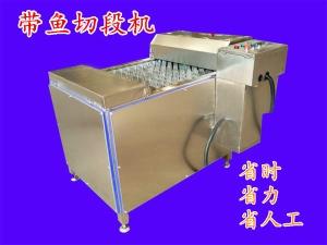 生產全自動帶魚切段機器廠家 600型帶魚切段機器設備