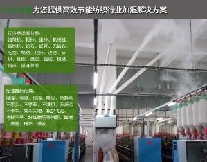 纺织车间加湿器