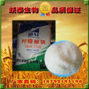 大量供应优质柠檬酸钠