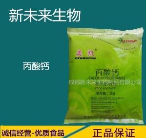 奧凱 丙酸鈣 食品防腐劑 面制品 保鮮劑 丙酸鈣