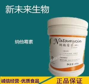 现货供应纳他霉素食品级 防腐剂 天然防腐剂 醇溶 水溶