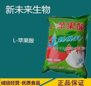 批發供應L-蘋果酸食品級蘋果酸酸味劑L-蘋果酸