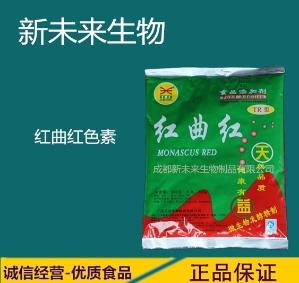供应食品级红曲红色素 色素