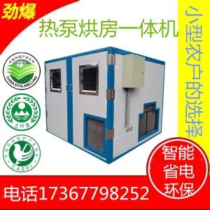 茶叶空气能热泵干燥机 空气能干燥机