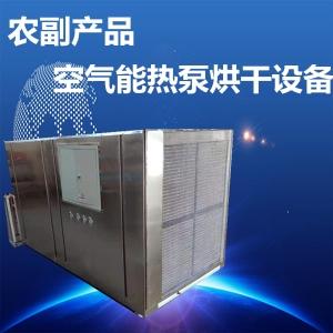 空气能干燥机 热泵干燥机