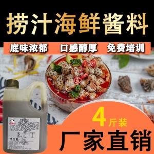 撈汁小海鮮調料網紅辣海丁灣海鮮大咖涼拌菜通用醬料商用廠家