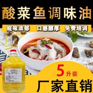 廚房太二酸菜魚調味油鹿鼎記正宗配方去腥回香金湯底料餐飲商用