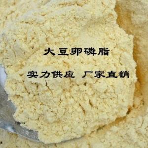 大豆卵磷脂 现货销售 北京华厚 食品级营养强化剂