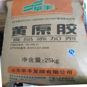 優勢供應 阜豐/梅花牌黃原膠 食品級增稠劑