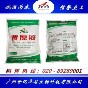 阜丰黄原胶 增稠剂1kg/袋
