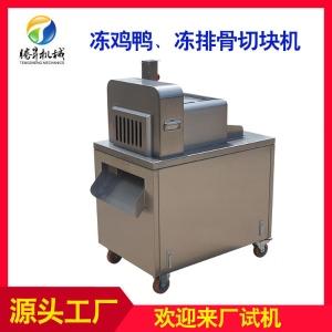 原裝進口凍排骨斬拌機圖片與價格