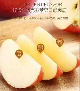 阿克苏苹果价格