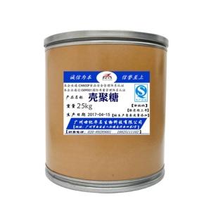 食品级 壳聚糖 食品添加剂 增稠剂