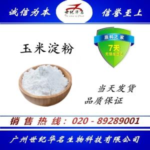 食品级玉米淀粉生产厂家