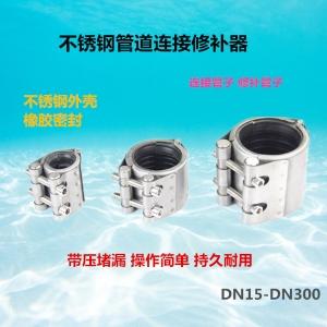 RCH-S不锈钢单卡式管道修补器RCH-L