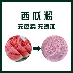 西瓜粉  纯粉