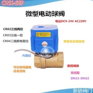 微型电动球阀CWX-60P