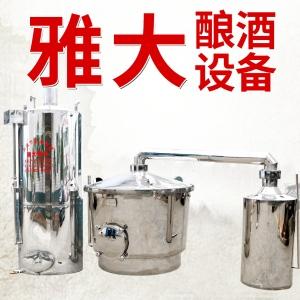 YD100-2000型酿酒设备