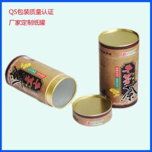 廣東江門紙筒廠家供應精美的茶葉包裝紙罐