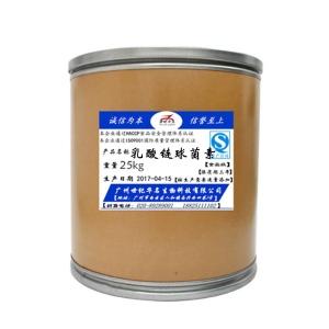 乳酸链球菌素 生产厂家