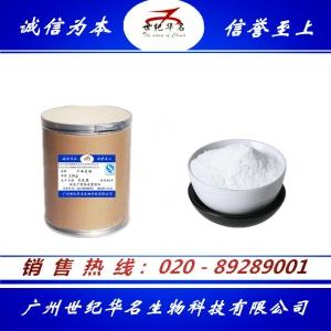 食品级 防腐剂 尼泊金甲酯钠厂家价格