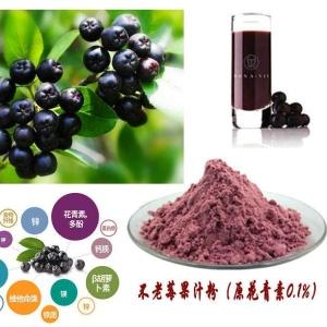 一家供应不老莓(野樱莓)果汁粉