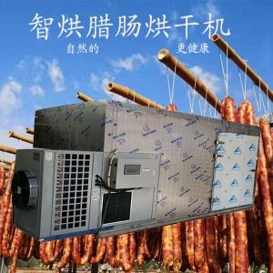 臘肉烘干機 成品美味又健康