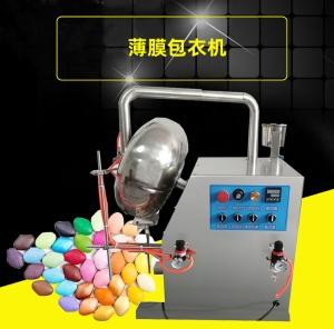 小型药片药丸包衣机 BYJ-400薄膜包衣机