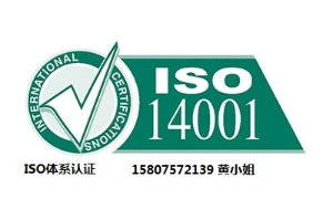 广州企业办理ISO14001认证应该注意的问题