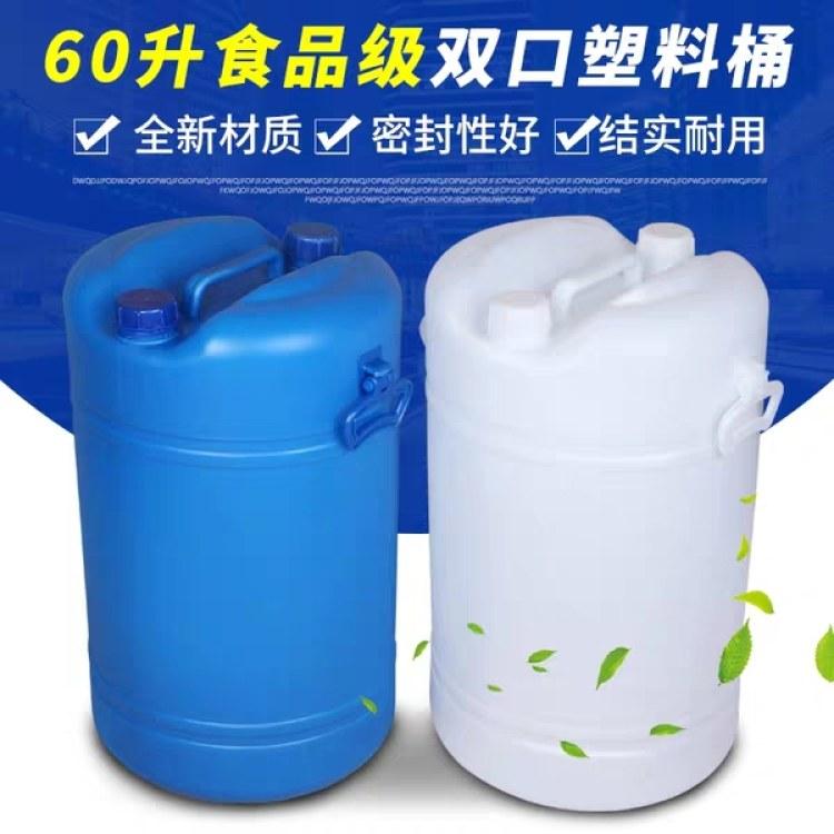 苏州25l塑料桶_化工塑料桶_化工塑料桶批发/价格_化工塑料桶品牌/厂家-食品商务网