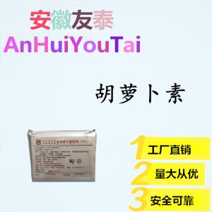楚米胡萝卜素用途用量