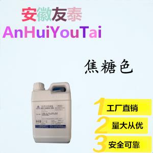 焦糖色液体用途用量