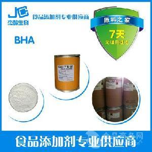 BHA 食品级 叔丁基对羟基茴香醚 现货供应