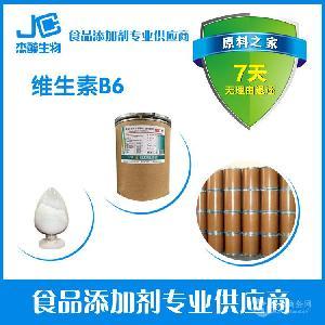 维生素B6 厂家直销 营养强化剂