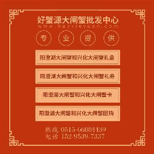 廣州陽澄湖大閘蟹代理,臺州固城湖大閘蟹批發