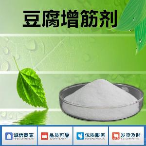 豆腐增筋劑廠家直銷,食品級豆腐增筋劑
