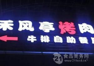 禾風亭韓式烤肉·牛排自助餐廳加盟費【總部】
