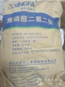 食品级焦磷酸二氢二钠生产厂家