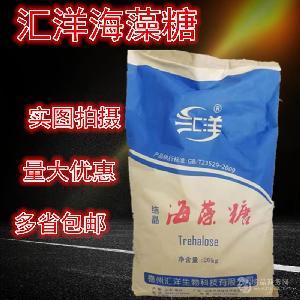 食品級優質海藻糖1kg起批質量保證批發優惠海藻糖 樣品海藻糖