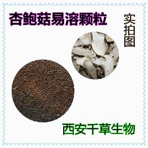 杏鮑菇提取物 西安千草生物生產定制杏鮑菇濃縮汁粉