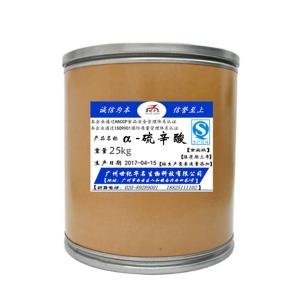 厂家直销 α-硫辛酸 食品级