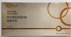金士力牦牛骨膠原蛋白肽固體飲料批發價格 現貨供應